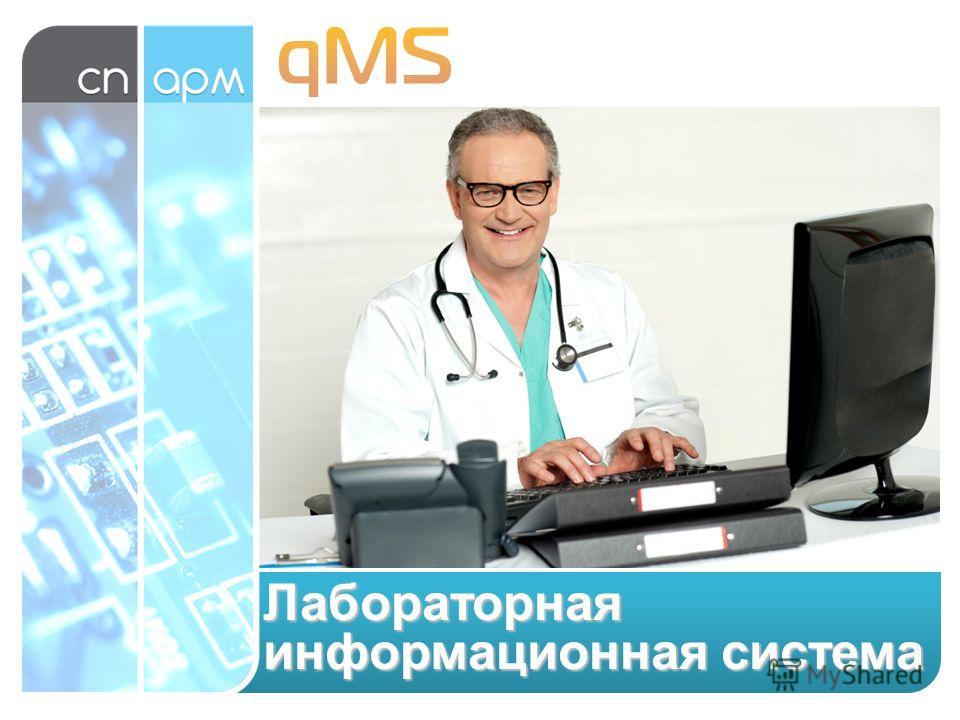 Лабораторная информационная система