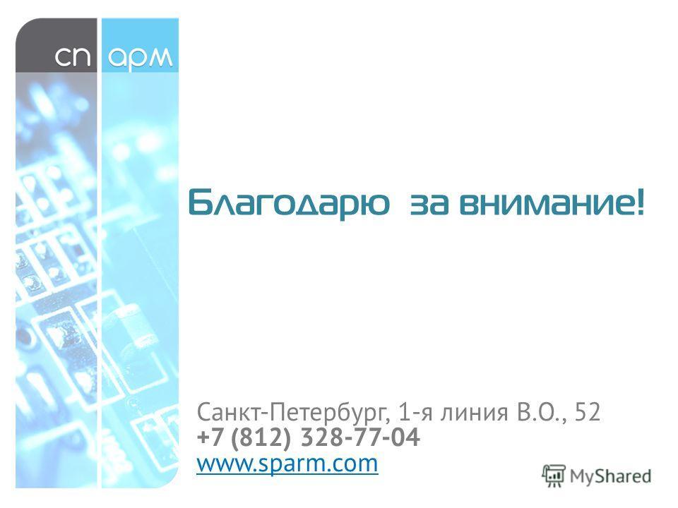 Санкт-Петербург, 1-я линия В.О., 52 +7 (812) 328-77-04 www.sparm.com Благодарю за внимание!