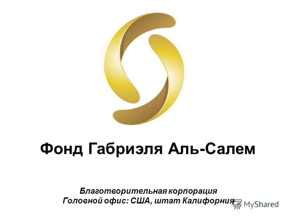 Фонд Габриэля Аль-Салем Благотворительная корпорация Головной офис: США, штат Калифорния