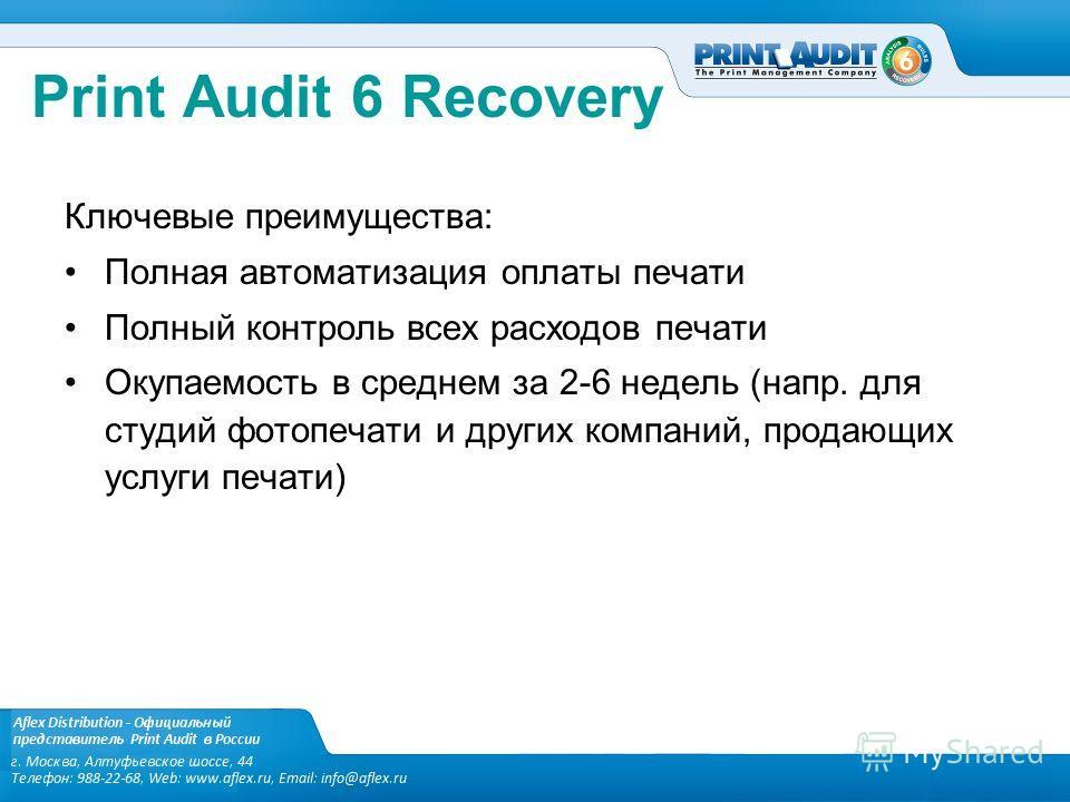 Print Audit 6 Recovery Ключевые преимущества: Полная автоматизация оплаты печати Полный контроль всех расходов печати Окупаемость в среднем за 2-6 недель (напр. для студий фотопечати и других компаний, продающих услуги печати)