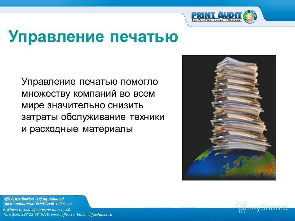 Управление печатью помогло множеству компаний во всем мире значительно снизить затраты обслуживание техники и расходные материалы Управление печатью