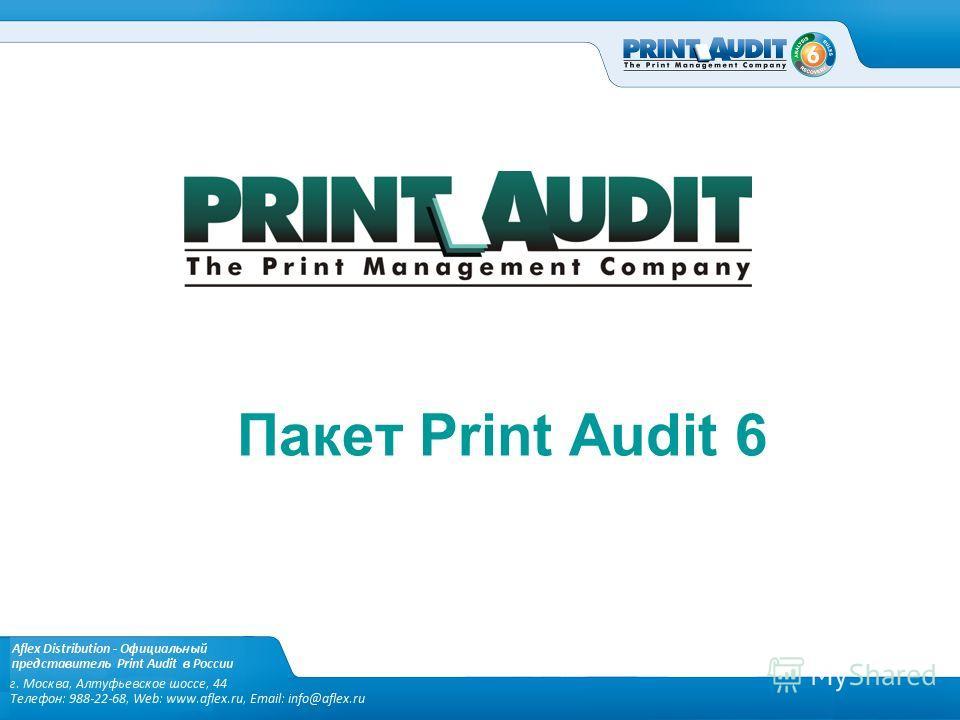 Пакет Print Audit 6