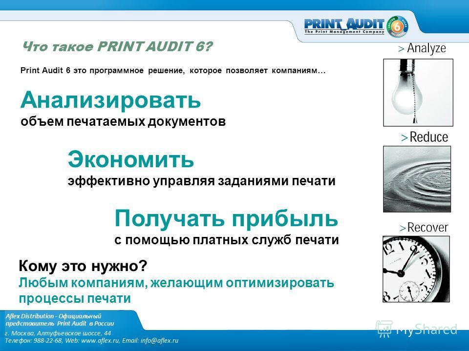 Что такое PRINT AUDIT 6? Print Audit 6 это программное решение, которое позволяет компаниям… Анализировать объем печатаемых документов Экономить эффективно управляя заданиями печати Получать прибыль с помощью платных служб печати Кому это нужно? Любы