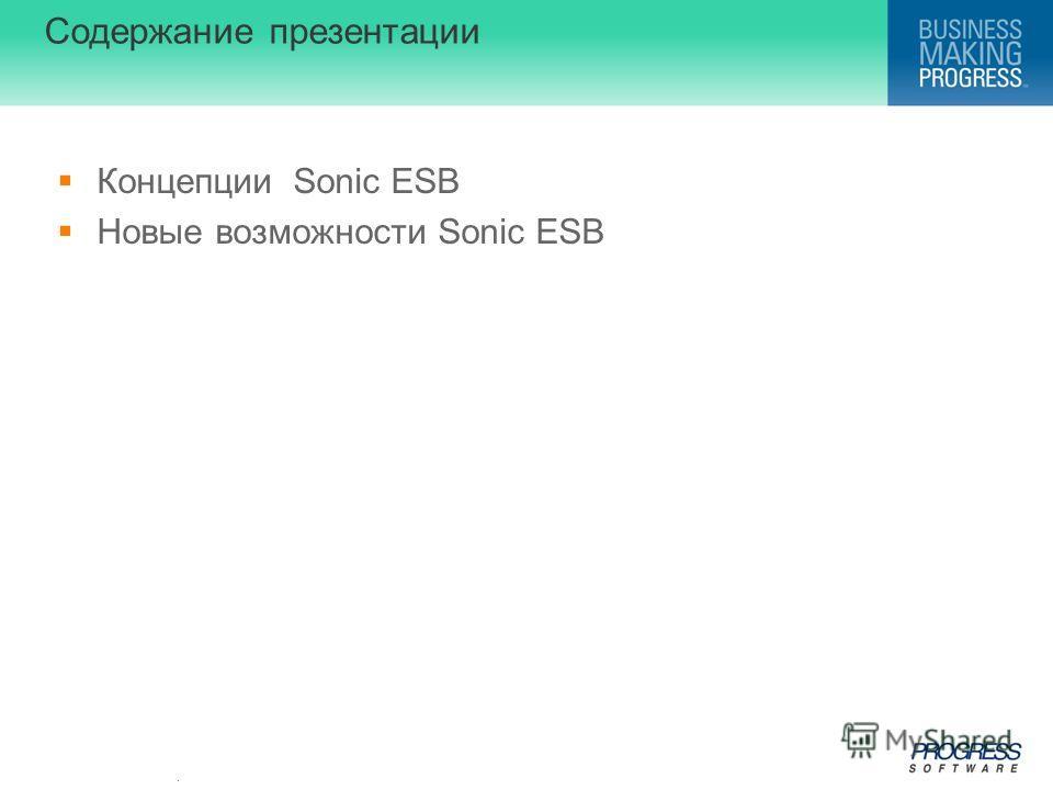 . Содержание презентации Концепции Sonic ESB Новые возможности Sonic ESB