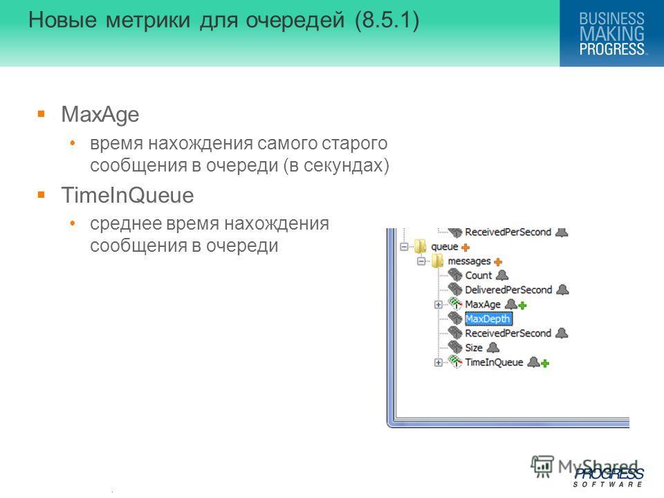 . Новые метрики для очередей (8.5.1) MaxAge время нахождения самого старого сообщения в очереди (в секундах) TimeInQueue среднее время нахождения сообщения в очереди