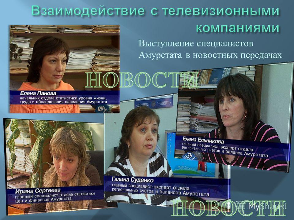 Выступление специалистов Амурстата в новостных передачах