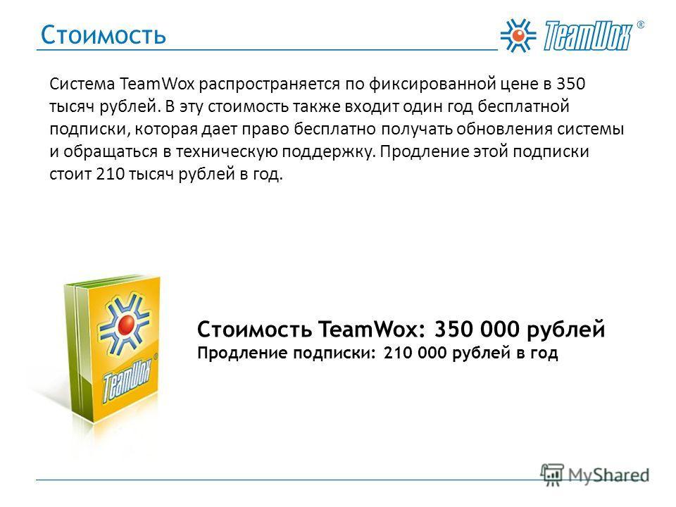 Стоимость Система TeamWox распространяется по фиксированной цене в 350 тысяч рублей. В эту стоимость также входит один год бесплатной подписки, которая дает право бесплатно получать обновления системы и обращаться в техническую поддержку. Продление э