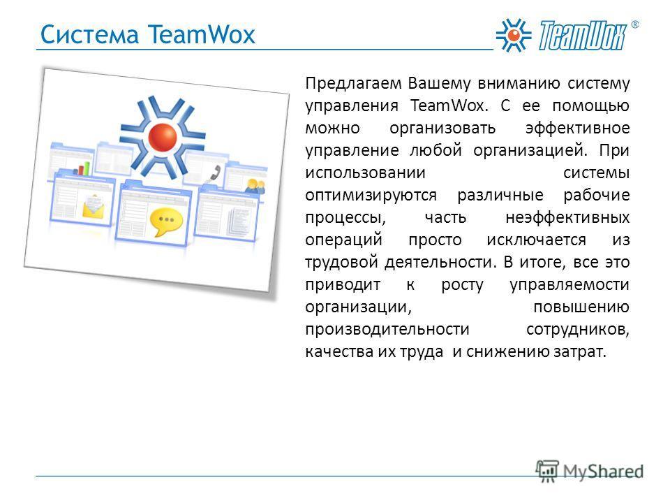 Предлагаем Вашему вниманию систему управления TeamWox. С ее помощью можно организовать эффективное управление любой организацией. При использовании системы оптимизируются различные рабочие процессы, часть неэффективных операций просто исключается из