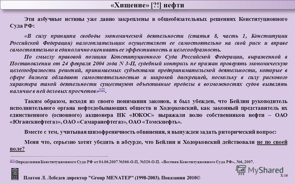 Эти азбучные истины уже давно закреплены в общеобязательных решениях Конституционного Суда РФ : « В силу принципа свободы экономической деятельности ( статья 8, часть 1, Конституции Российской Федерации ) налогоплательщик осуществляет ее самостоятель