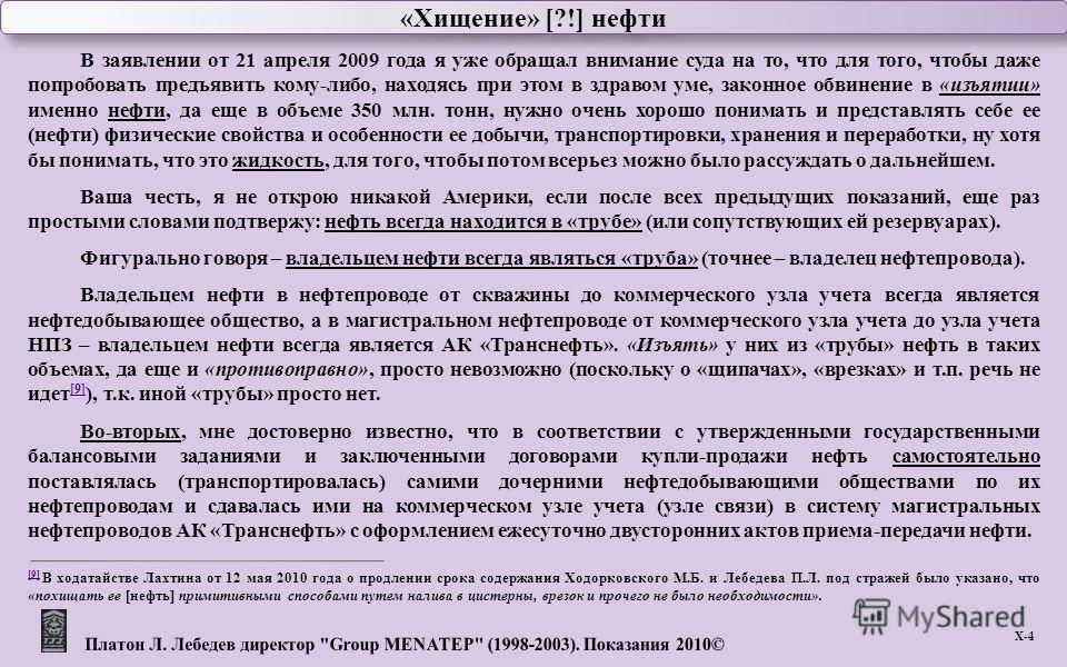 «Хищение» [?!] нефти Х-4Х-4 В заявлении от 21 апреля 2009 года я уже обращал внимание суда на то, что для того, чтобы даже попробовать предъявить кому - либо, находясь при этом в здравом уме, законное обвинение в « изъятии » именно нефти, да еще в об
