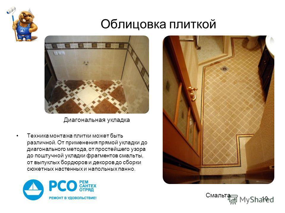 9 Облицовка плиткой В туалетной комнате собирается технический шкаф с доступом к вентильной разводке путём размещения люка-невидимки, обеспечивающего доступ для технического обслуживания и текущей эксплуатации.