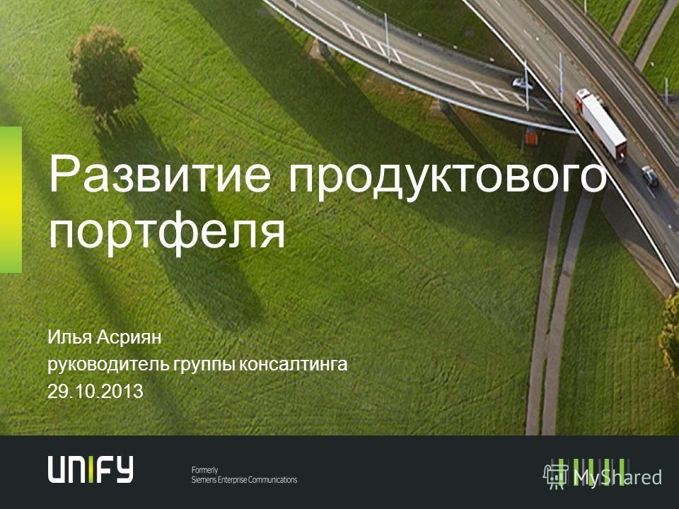 Развитие продуктового портфеля Илья Асриян руководитель группы консалтинга 29.10.2013