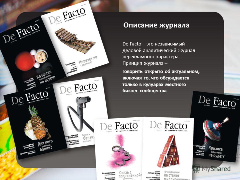 Описание журнала De Facto – это независимый деловой аналитический журнал нерекламного характера. Принцип журнала – говорить открыто об актуальном, включая то, что обсуждается только в кулуарах местного бизнес-сообщества.
