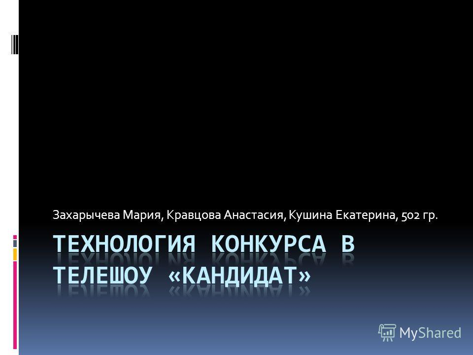Захарычева Мария, Кравцова Анастасия, Кушина Екатерина, 502 гр.