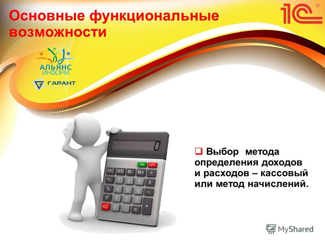 Использования любого из предопределенных бухгалтерских счетов без каких-либо дополнительных настроек Основные функциональные возможности