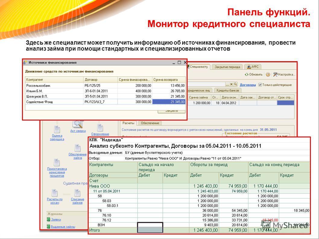 На закладке «Займы» специалист получает доступ ко всей аналитической информации по выбранному договору. Возможности программы позволяют рассчитать проценты и принять платежи по займу непосредственно из «монитора кредитного специалиста». Автоматическа