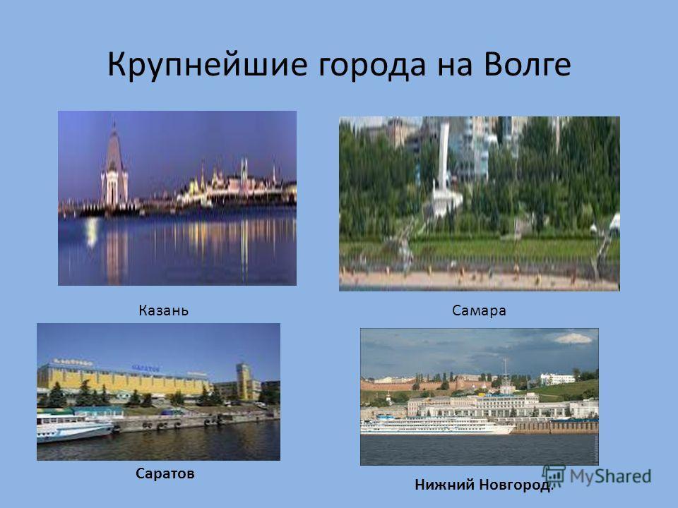 Крупнейшие города на Волге Казань Самара Нижний Новгород. Саратов