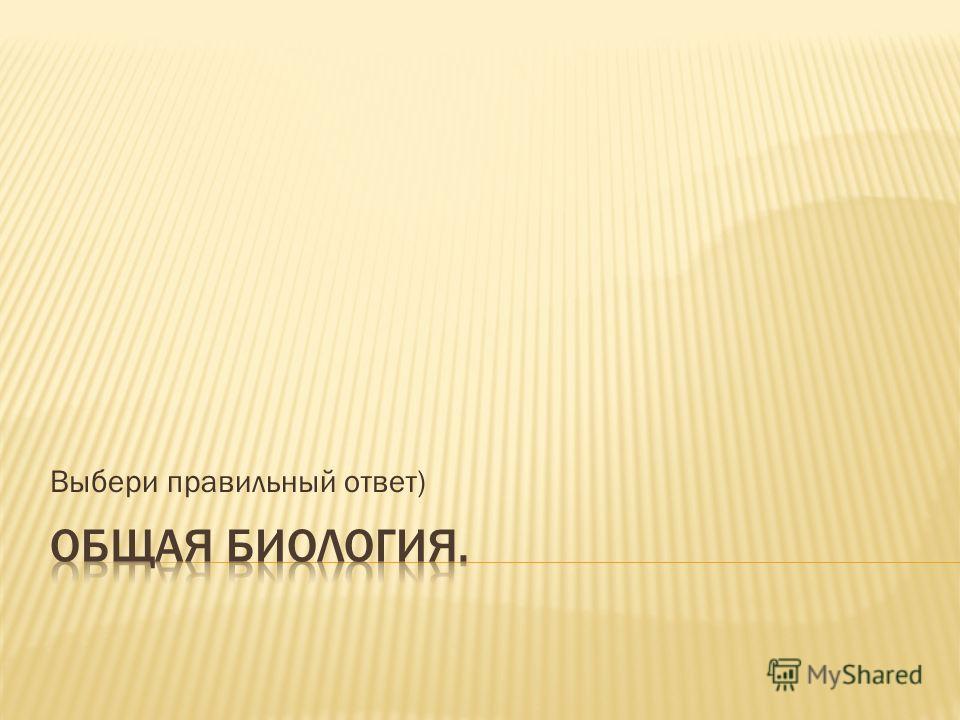Выбери правильный ответ)