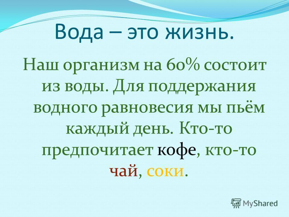 Представляет 1 «В» класс ГОУ СОШ 8 20 Руководитель: Савельева Л.А.