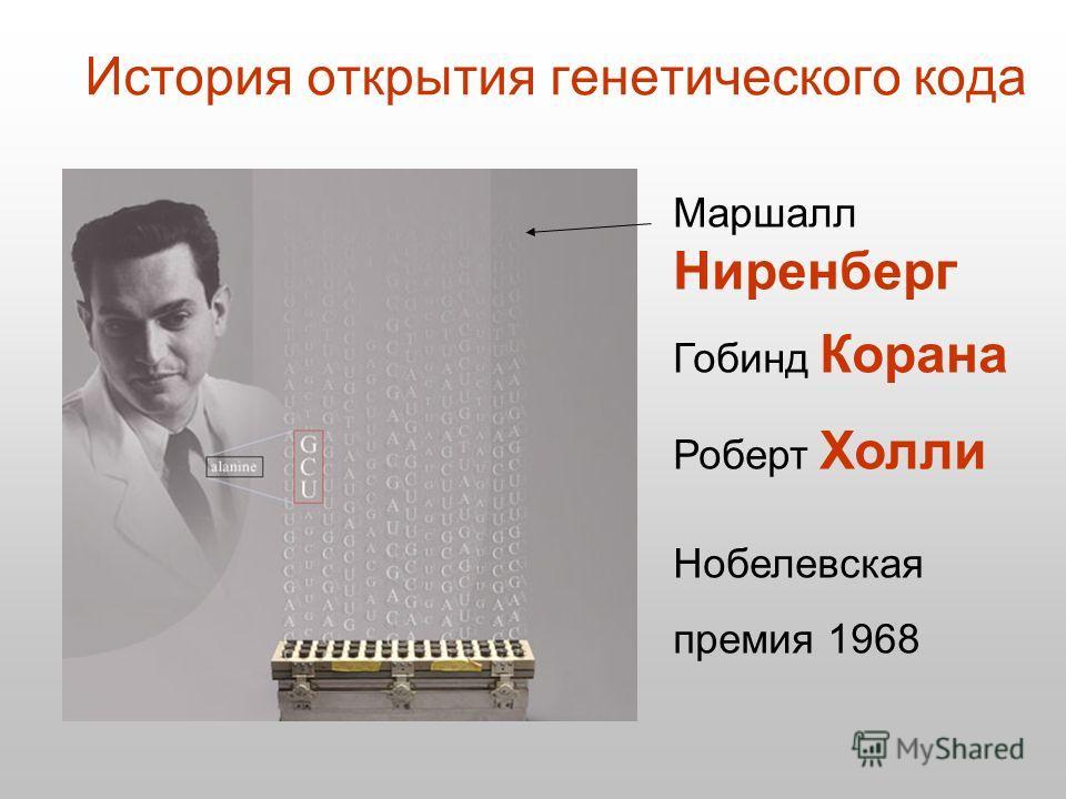 История открытия генетического кода Маршалл Ниренберг Гобинд Корана Роберт Холли Нобелевская премия 1968