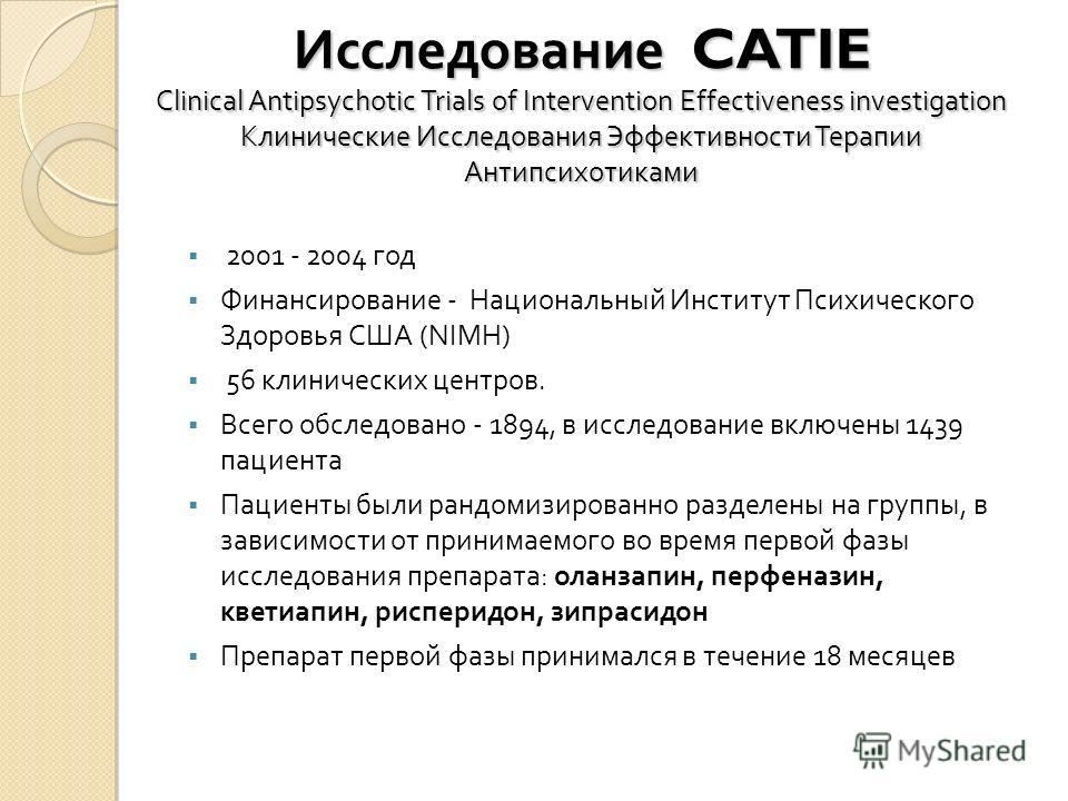 Исследование CATIE Clinical Antipsychotic Trials of Intervention Effectiveness investigation Клинические Исследования Эффективности Терапии Антипсихотиками 2001 - 2004 год Финансирование - Национальный Институт Психического Здоровья США ( NIMH ) 56 к