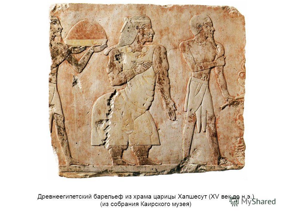 Древнеегипетский барельеф из храма царицы Хапшесут (XV век до н.э.) (из собрания Каирского музея)