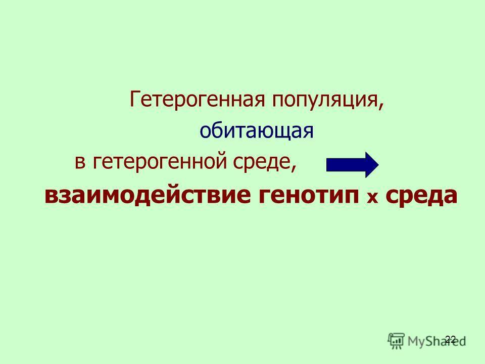 Гетерогенная популяция, обитающая в гетерогенной среде, взаимодействие генотип х среда 22