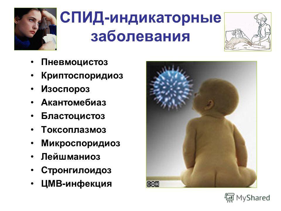 СПИД-индикаторные заболевания Пневмоцистоз Криптоспоридиоз Изоспороз Акантомебиаз Бластоцистоз Токсоплазмоз Микроспоридиоз Лейшманиоз Стронгилоидоз ЦМВ-инфекция