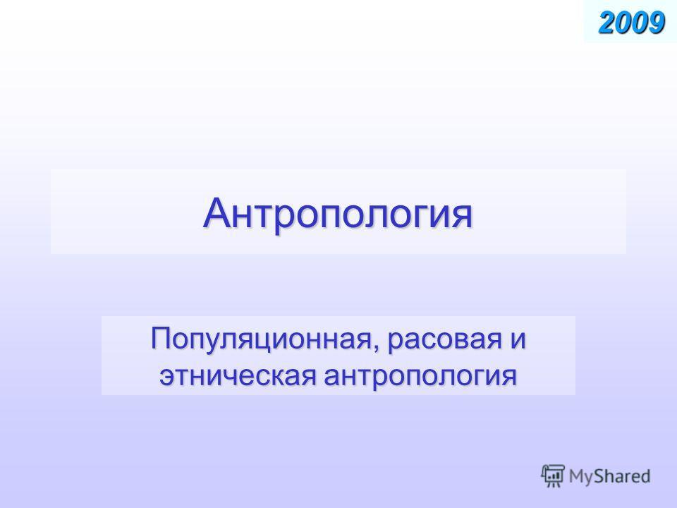 Антропология Популяционная, расовая и этническая антропология 2009