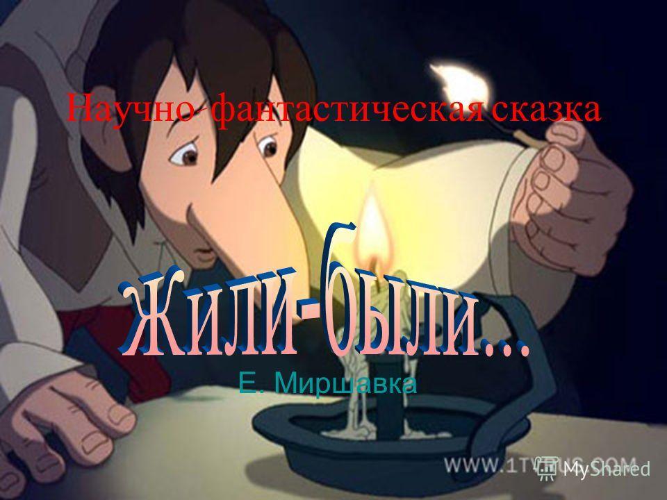 Научно - фантастическая сказка Е. Миршавка