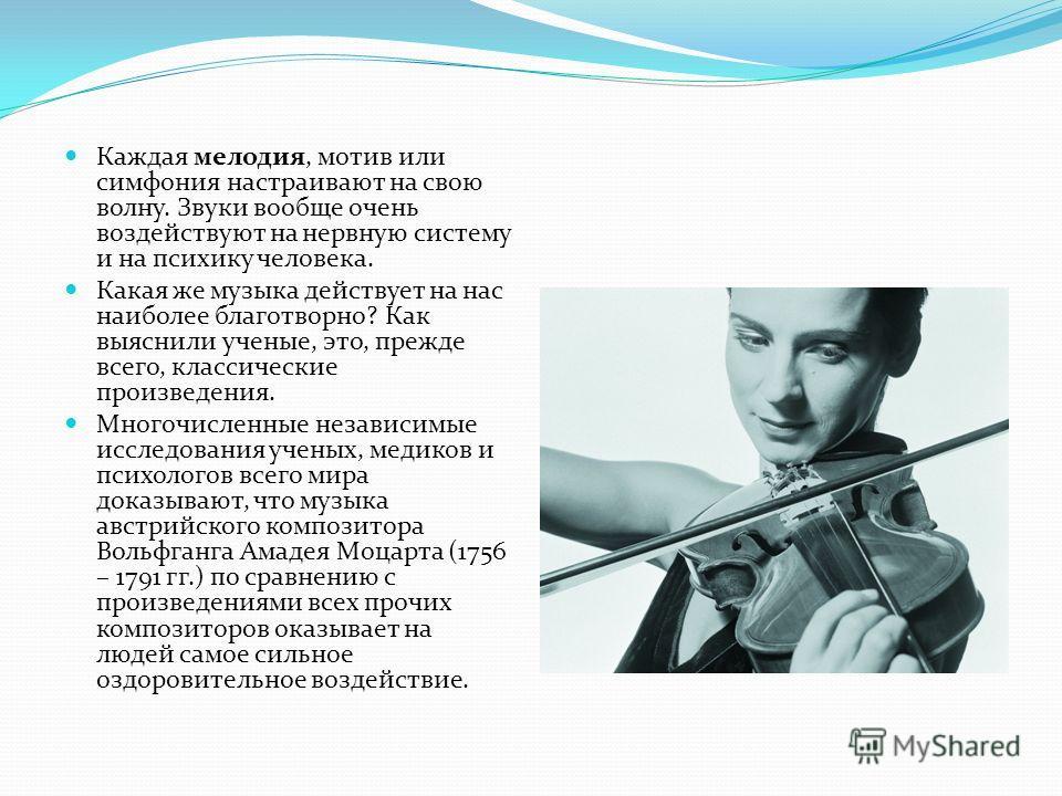 Каждая мелодия, мотив или симфония настраивают на свою волну. Звуки вообще очень воздействуют на нервную систему и на психику человека. Какая же музыка действует на нас наиболее благотворно? Как выяснили ученые, это, прежде всего, классические произв