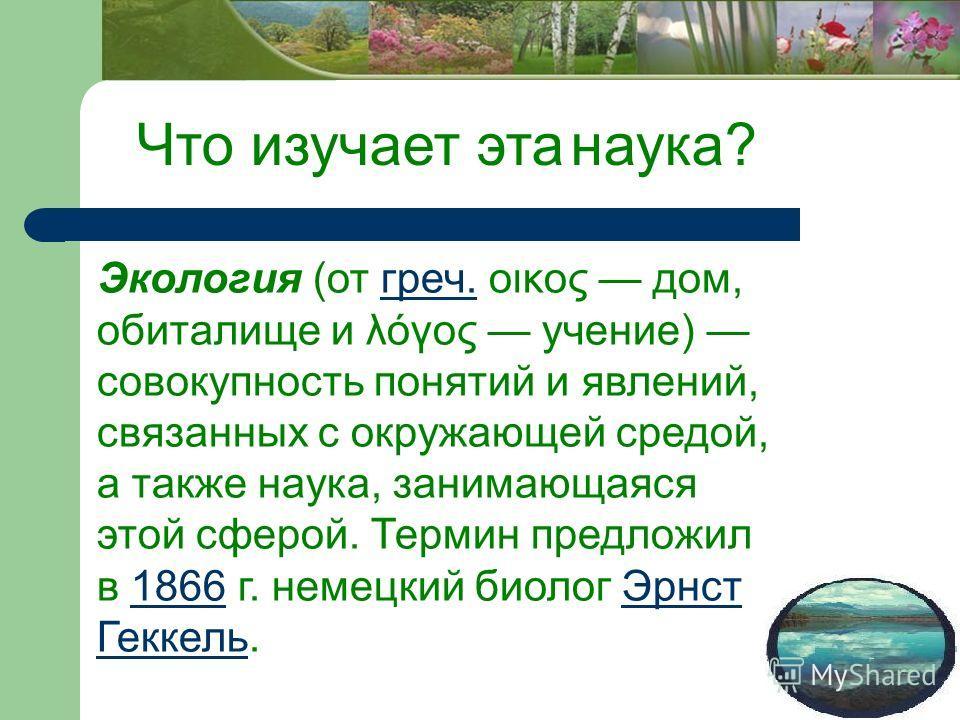 Задачи связанных с загрязнением окружающей среды