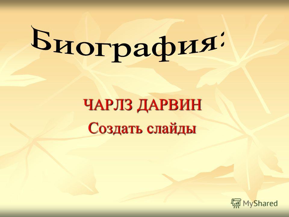 ЧАРЛЗ ДАРВИН Создать слайды