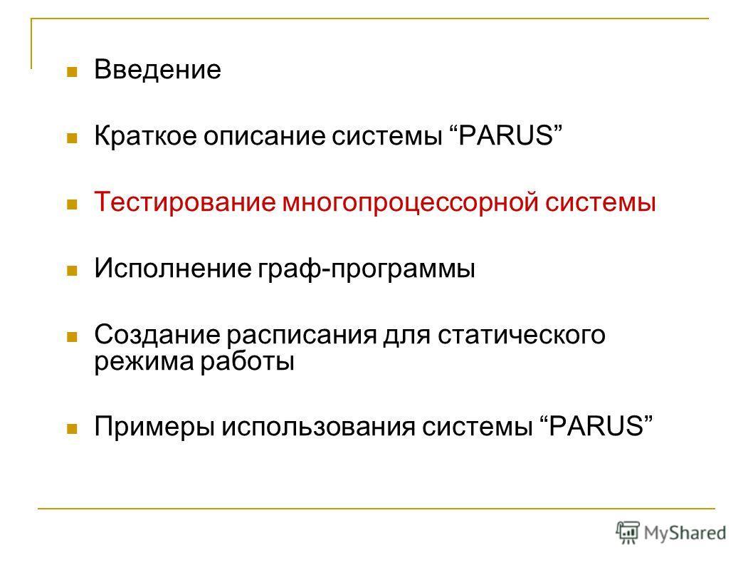 Введение Краткое описание системы PARUS Тестирование многопроцессорной системы Исполнение граф-программы Создание расписания для статического режима работы Примеры использования системы PARUS