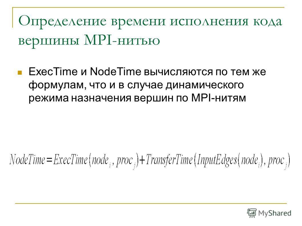Определение времени исполнения кода вершины MPI-нитью ExecTime и NodeTime вычисляются по тем же формулам, что и в случае динамического режима назначения вершин по MPI-нитям