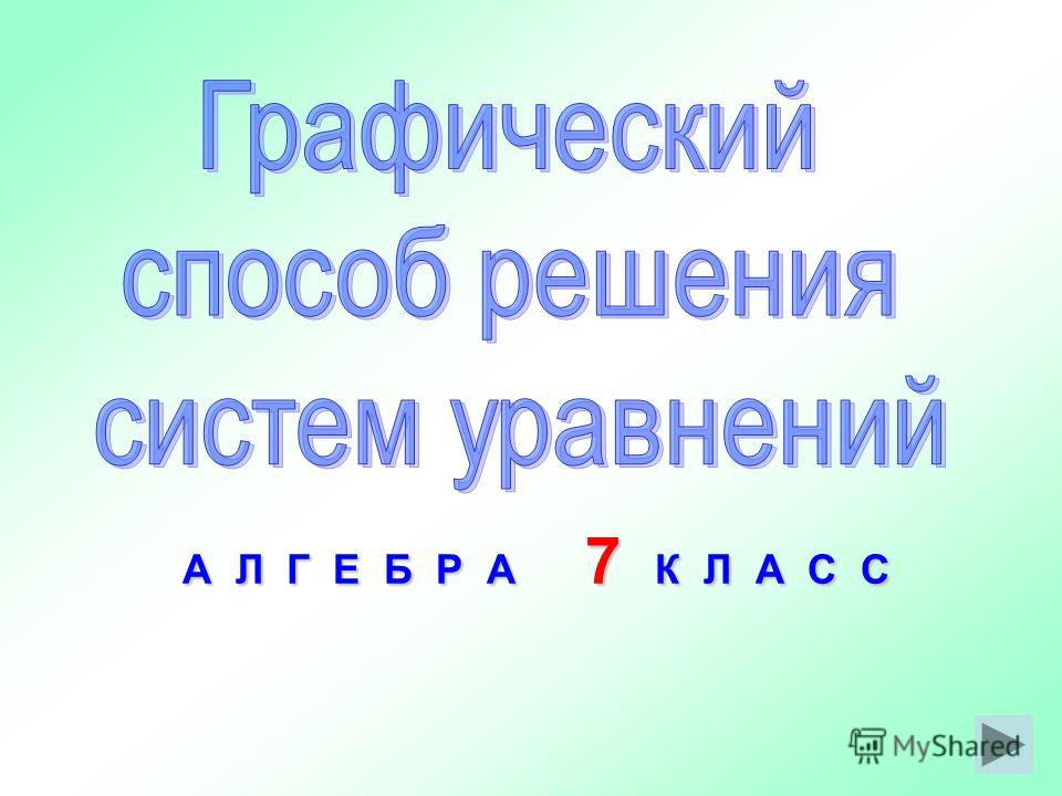 А Л Г Е Б Р А 7 К Л А С С