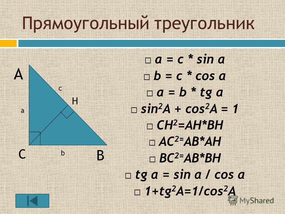 Прямоугольный треугольник a = с * sin α b = c * cos α a = b * tg α sin 2 A + cos 2 A = 1 CH 2 =AH*BH AC 2= AB*AH BC 2= AB*BH tg α = sin α / cos α 1+tg 2 A=1/cos 2 A А В С H a b c