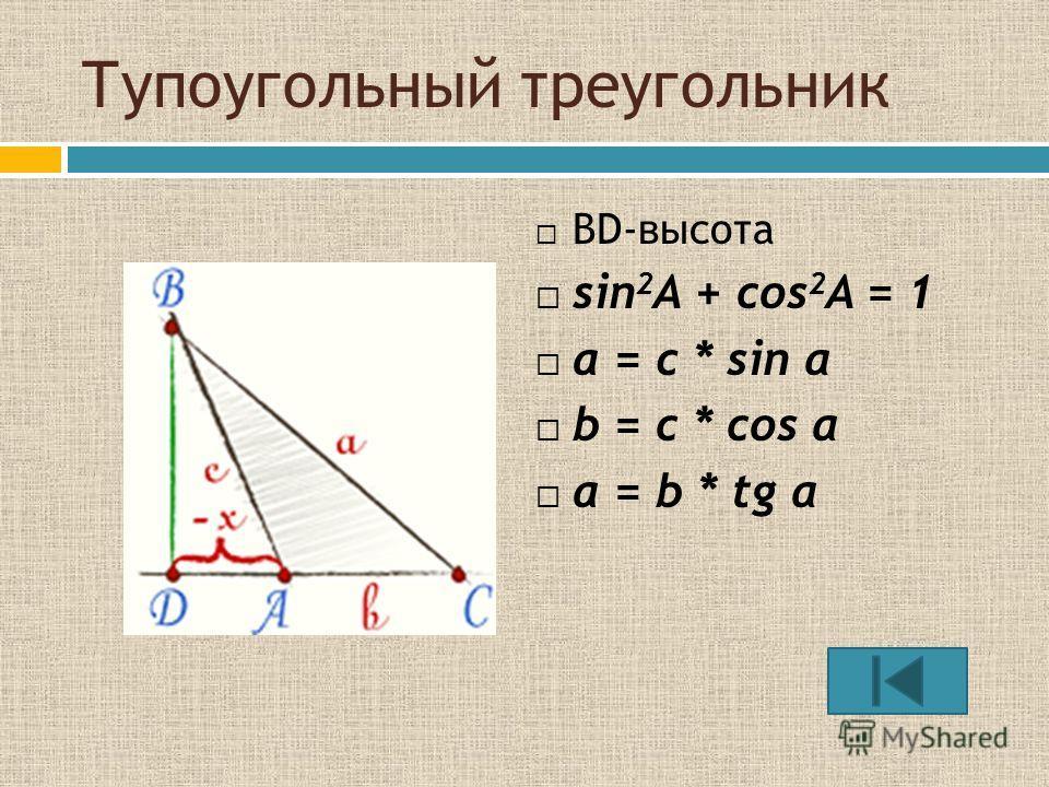 Тупоугольный треугольник ВD-высота sin 2 A + cos 2 A = 1 a = с * sin α b = c * cos α a = b * tg α