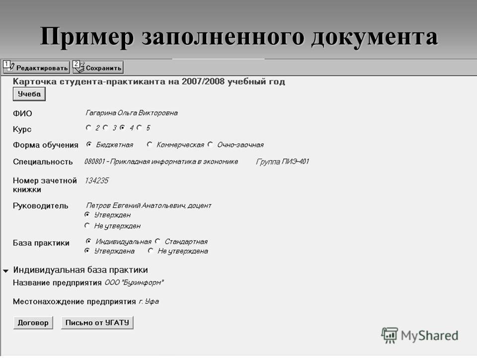 23 Пример заполненного документа