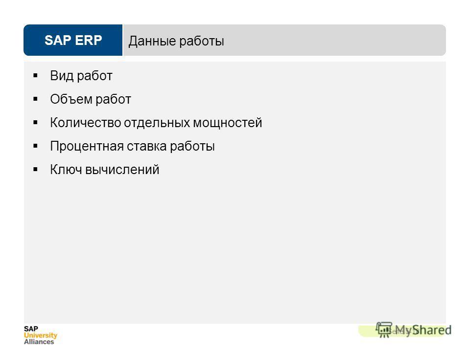 SAP ERP Seite 5-18 Данные работы Вид работ Объем работ Количество отдельных мощностей Процентная ставка работы Ключ вычислений
