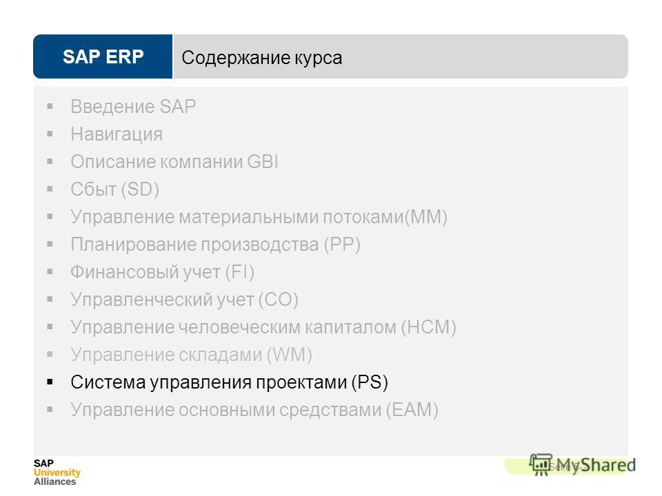 SAP ERP Seite 5-2 Содержание курса Введение SAP Навигация Описание компании GBI Сбыт (SD) Управление материальными потоками(MM) Планирование производства (PP) Финансовый учет (FI) Управленческий учет (CO) Управление человеческим капиталом (HCM) Управ