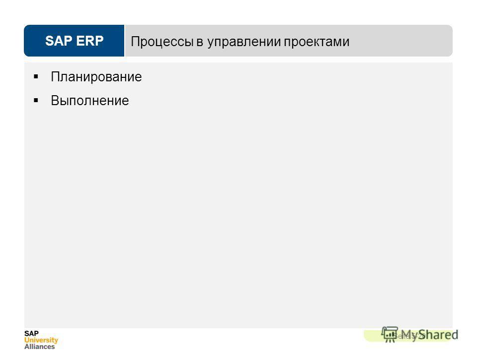 SAP ERP Seite 5-20 Процессы в управлении проектами Планирование Выполнение