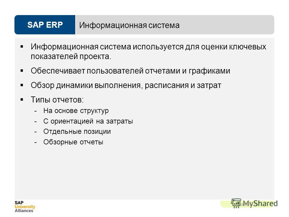 SAP ERP Seite 5-25 Информационная система Информационная система используется для оценки ключевых показателей проекта. Обеспечивает пользователей отчетами и графиками Обзор динамики выполнения, расписания и затрат Типы отчетов: -На основе структур -С