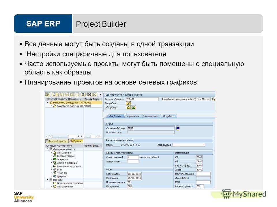 SAP ERP Seite 5-8 Project Builder Все данные могут быть созданы в одной транзакции Настройки специфичные для пользователя Часто используемые проекты могут быть помещены с специальную область как образцы Планирование проектов на основе сетевых графико