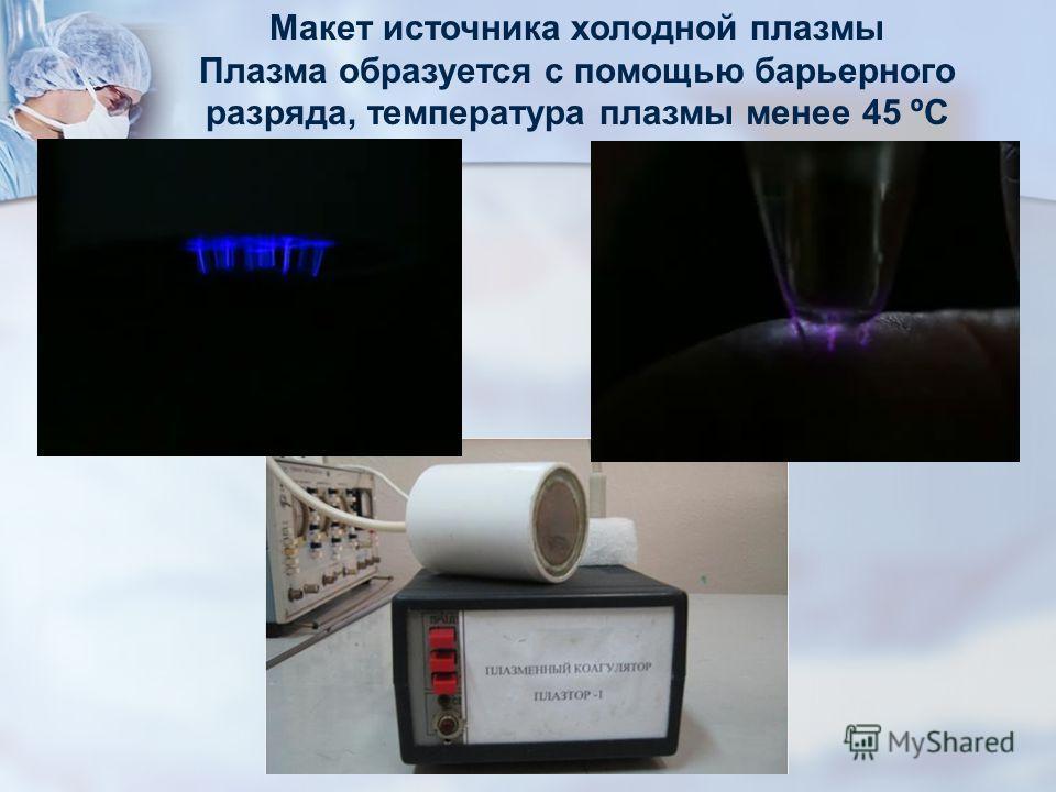 Макет источника холодной плазмы Плазма образуется с помощью барьерного разряда, температура плазмы менее 45 ºС