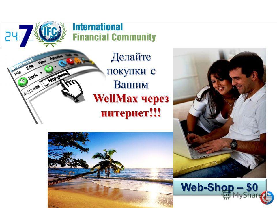 Web-Shop – $0 Делайте покупки с Вашим WellMax через интернет !!!