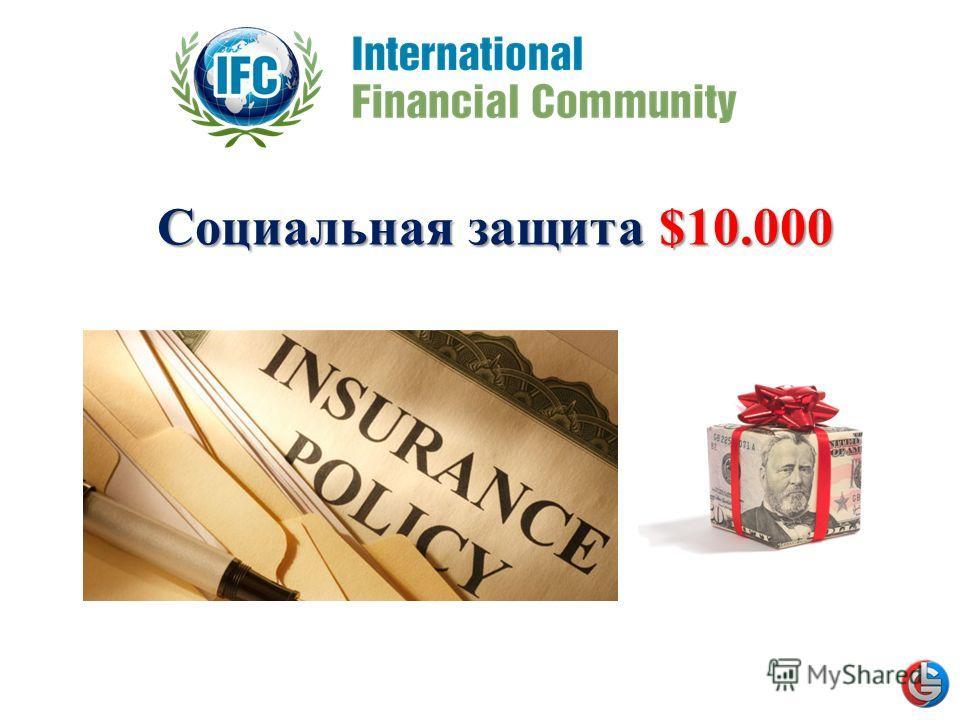 Социальная защита $10.000
