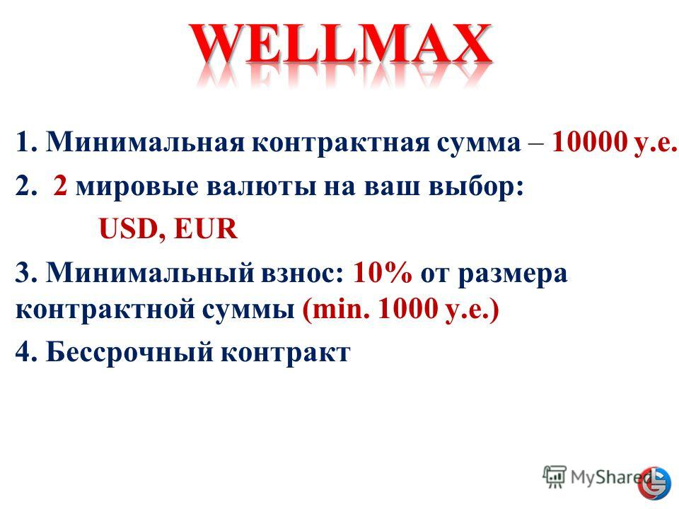 1. Минимальная контрактная сумма – 10000 у.е. 2. 2 мировые валюты на ваш выбор: USD, EUR 3. Минимальный взнос: 10% от размера контрактной суммы (min. 1000 у.е.) 4. Бессрочный контракт