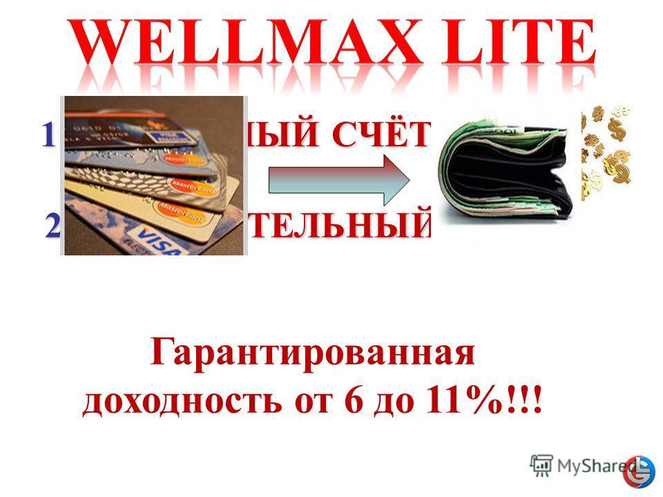 1.РАСЧЁТНЫЙ СЧЁТ 1. РАСЧЁТНЫЙ СЧЁТ 2. НАКОПИТЕЛЬНЫЙ СЧЁТ Гарантированная доходность от 6 до 11%!!!