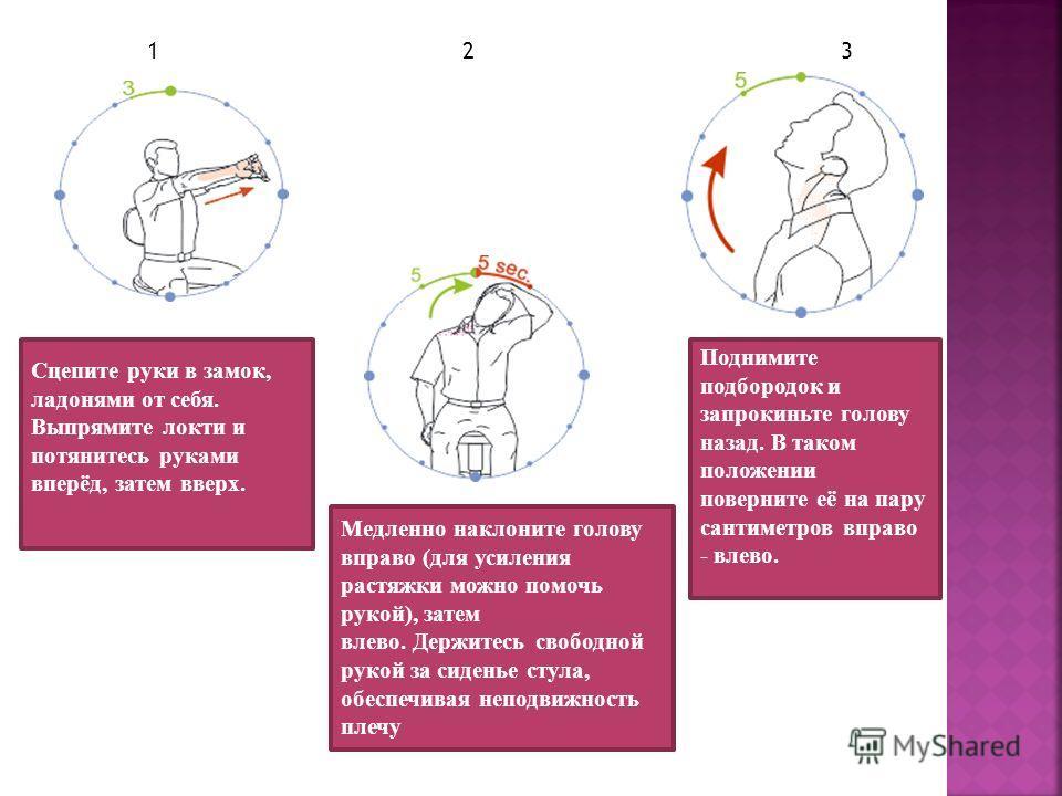 Следите, чтобы все движения были плавными, дыхание ровным, спина прямой, а натяжение мышц не причиняло дискомфорта. В каждом упражнении растягивайте мышцы 5-10 секунд иповторяйте 3-5 раз. После каждого упражнения делайте глубокий вдох и расслабляйте
